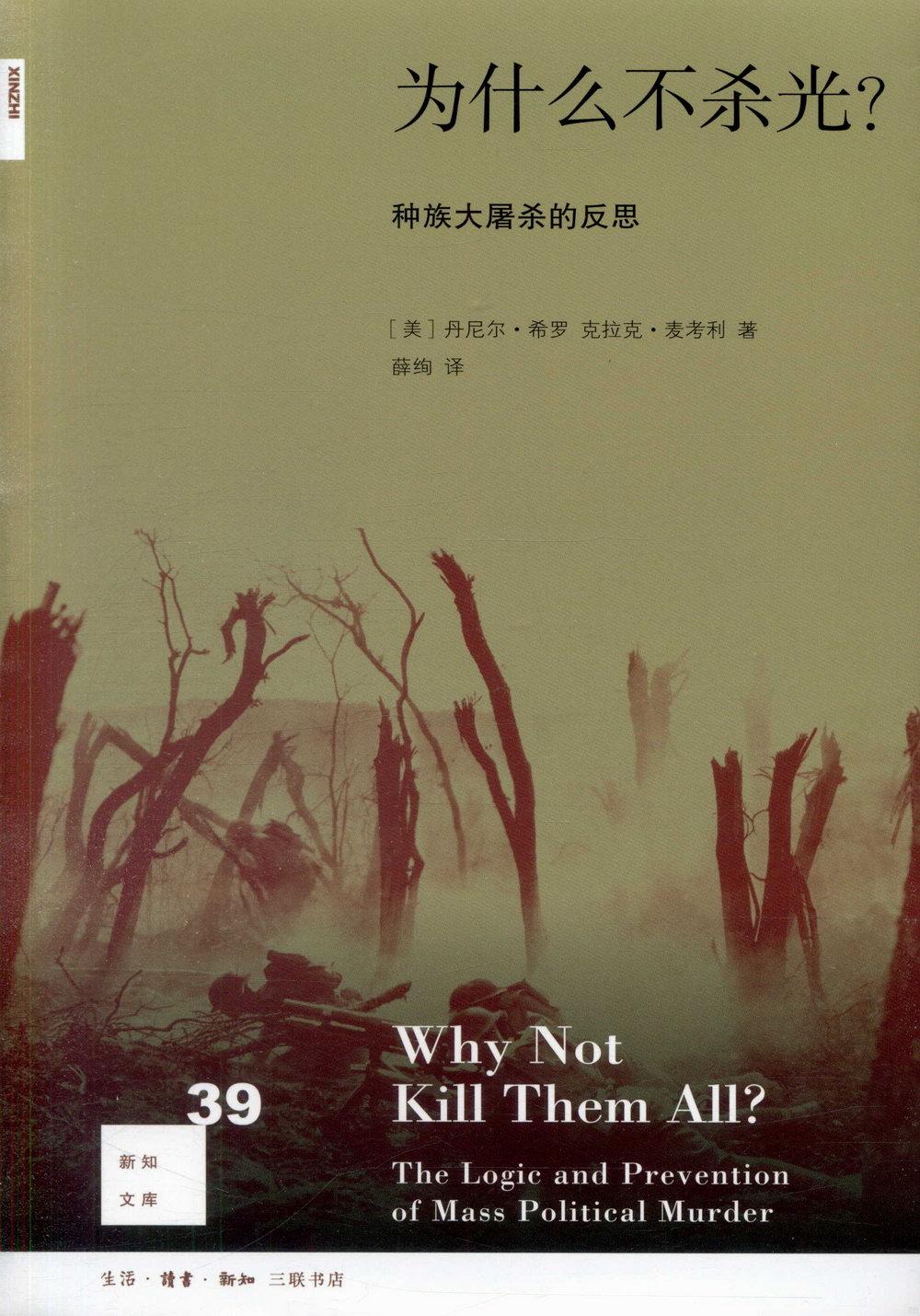 為什麼不殺光 種族大屠殺的反思