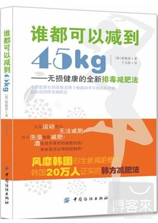 誰 以減到45kg︰無損健康的 排毒減肥法