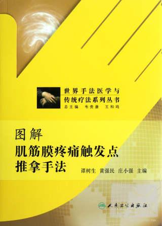 世界手法醫學與傳統療法系列叢書——圖解肌筋膜疼痛觸發點推拿手法