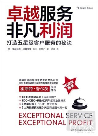 卓越服務 非凡利潤︰打造五星級客戶服務的秘訣
