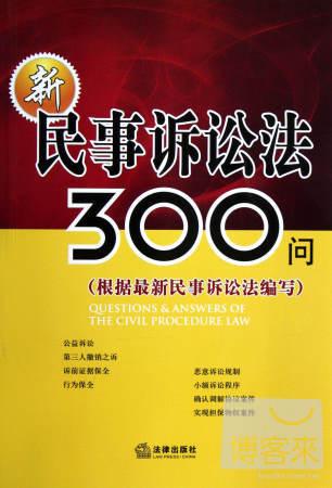 新民事訴訟法300問^(根據 民事訴訟法編寫^)