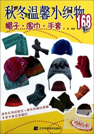 溫馨小織物168款:帽子、圍巾、手套