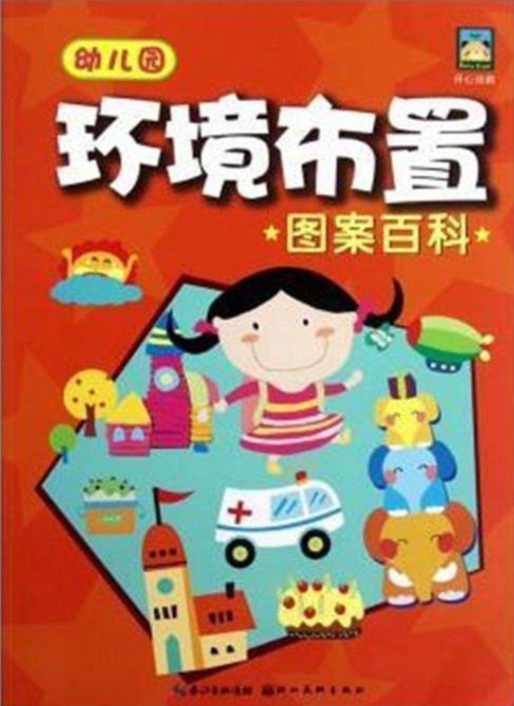 幼兒園環境布置·圖案百科
