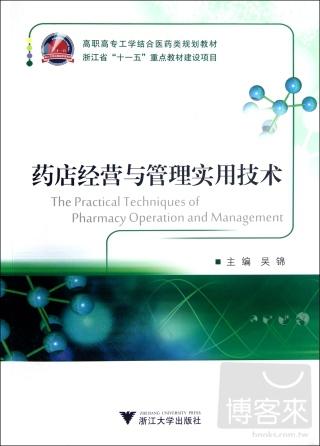 藥店 與管理 技術