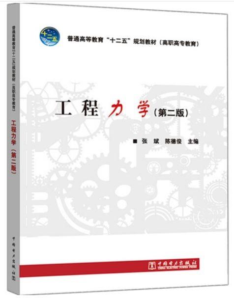 工程力學(第二版)
