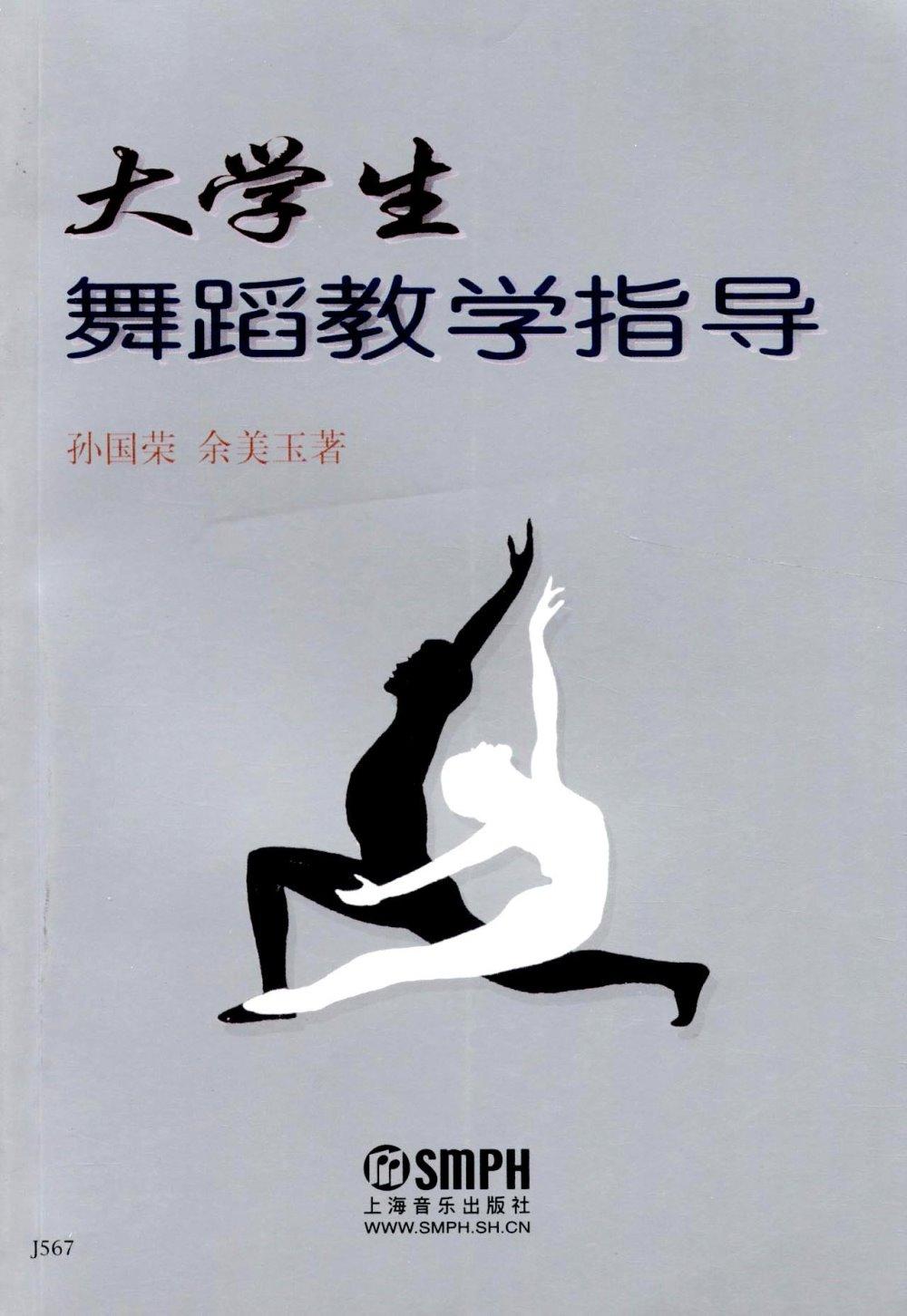大學生舞蹈教學指導