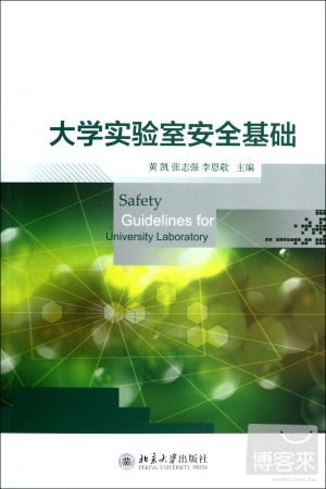 大學實驗室安全基礎