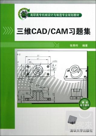 三維CAD CAM習題集