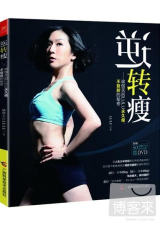 逆轉瘦︰瑜伽天後LULU永久瘦、不復胖的秘密