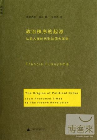 政治秩序的起源 : 從前人類時代到法國大革命