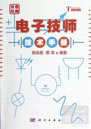 電子技師技術手冊