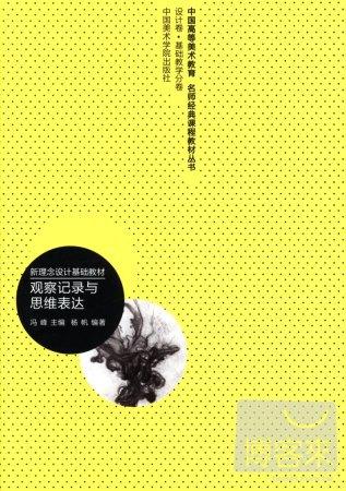 中國高等美術教育名師 課程教材叢書. 卷.觀察記錄與思維表達