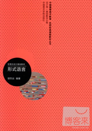 中國高等美術教育名師 課程教材叢書. 卷.形式語言