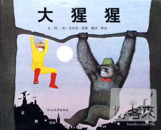 啟發精選美國凱迪克大獎繪本:大猩猩