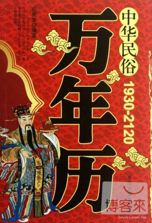 中華民俗萬年歷^(1930~2120^)