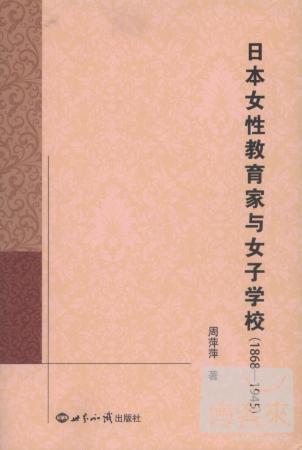 女性教育家與女子學校^(1868~1945^)