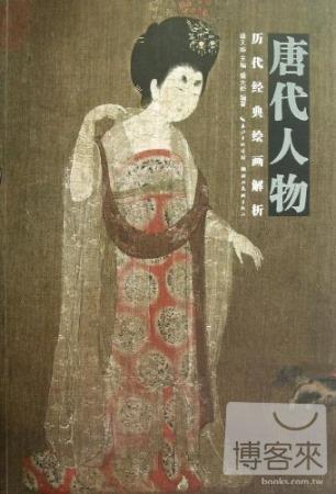歷代 繪畫解析:唐代人物