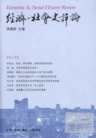 經濟~社會史評論 第六輯
