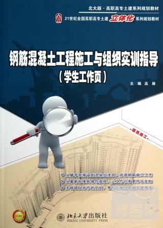 鋼筋混凝土工程施工與組織實訓指導^(學生工作頁^)
