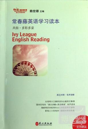 常春藤英語學習讀本~~風俗‧多彩多姿 英漢對照‧有聲講解