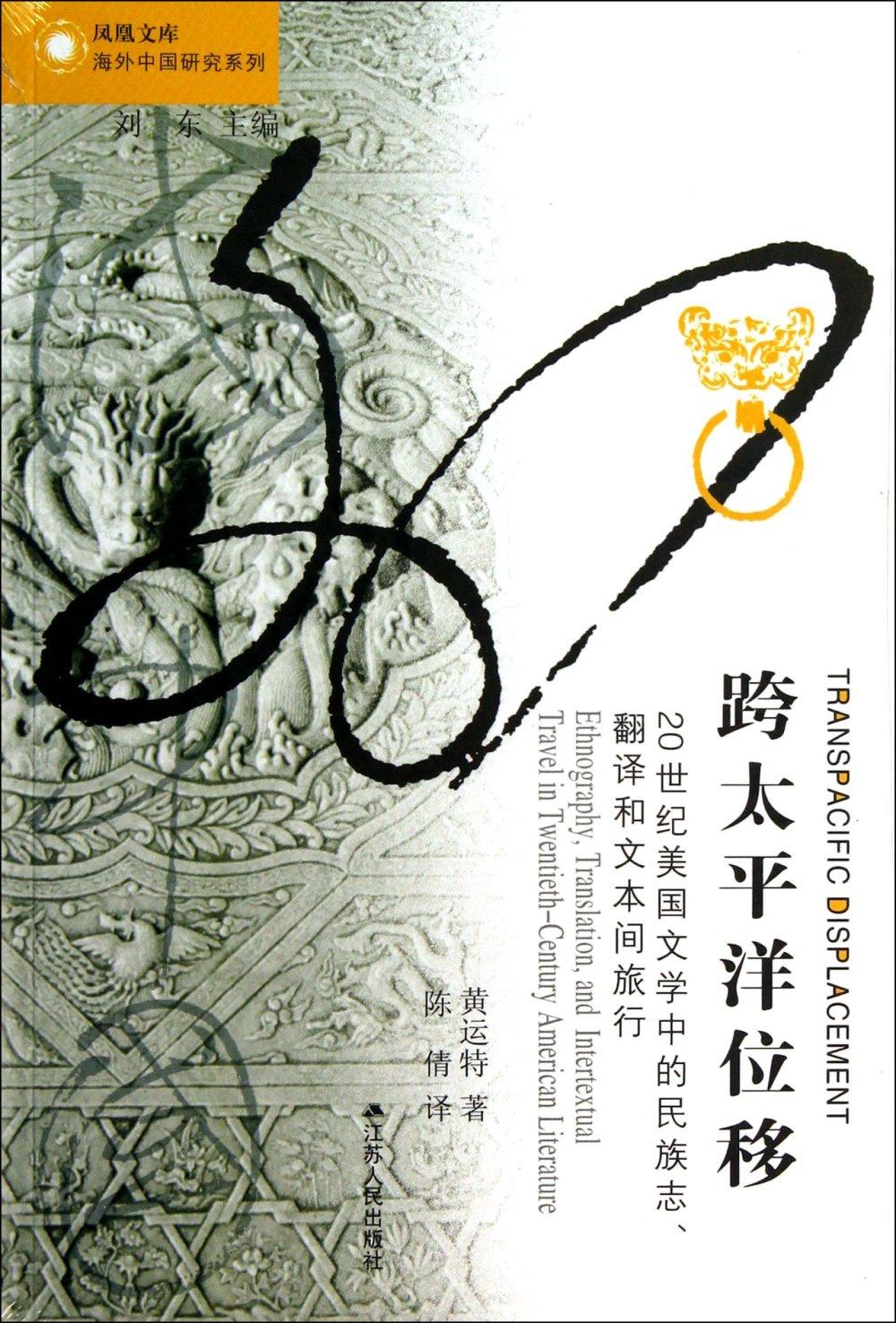 跨太平洋位移:20世紀美國文學中的民族志、翻譯和文本間旅行