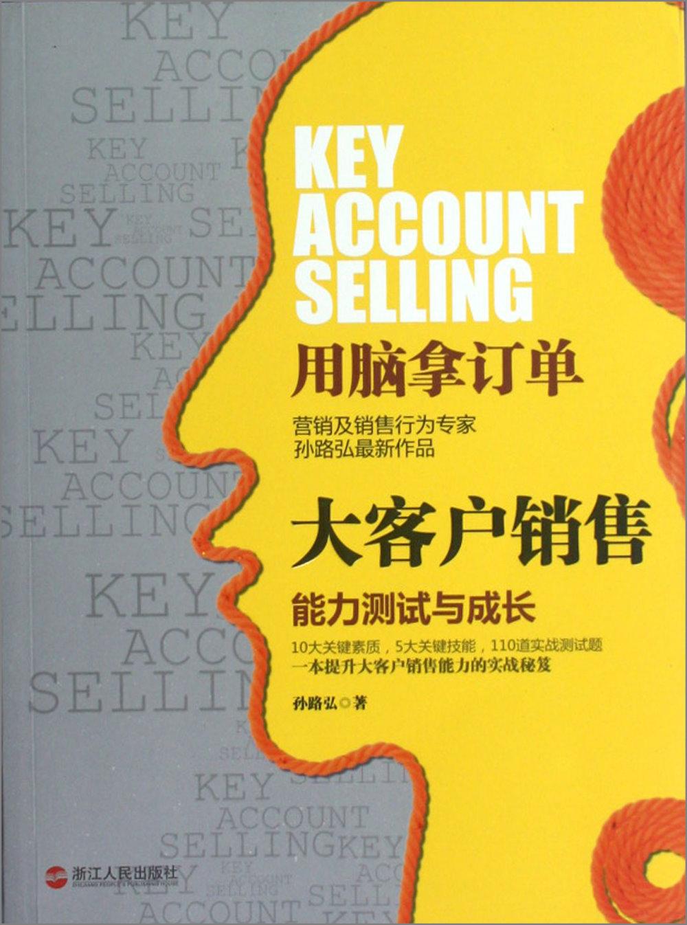 大客戶銷售:能力測試與成長