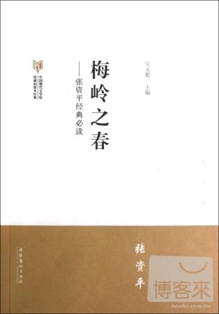 梅嶺之春:張資平經典必讀