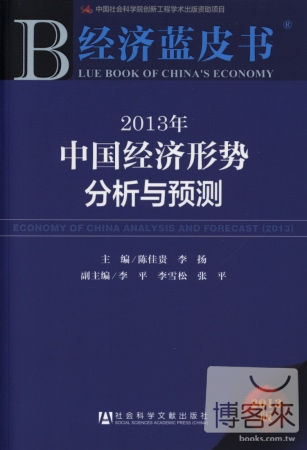 2013年中國經濟形勢分析與預測