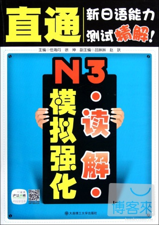 直通新日語能力測試精解^!‧N3讀解模擬強化^(贈滬江網校20元學習卡^)