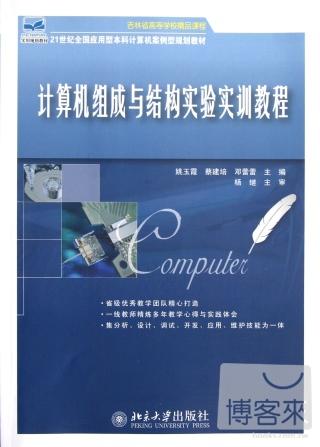 計算機組成與結構實驗實訓教程