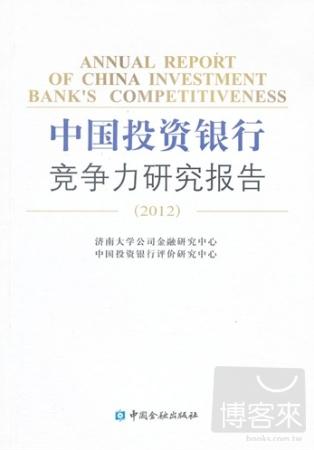 中國投資銀行競爭力研究報告 2012