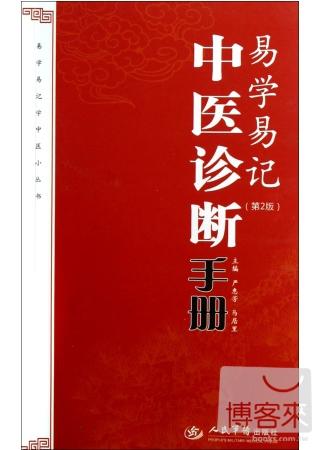 易學易記中醫診斷手冊 第2版