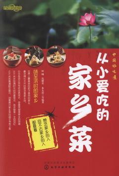 中國好味道~~從小愛吃的家鄉菜