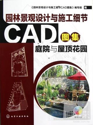 園林景觀 與施工細節CAD圖集︰庭院與屋頂花園