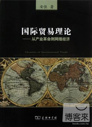 國際貿易理論︰從產業革命到網絡經濟