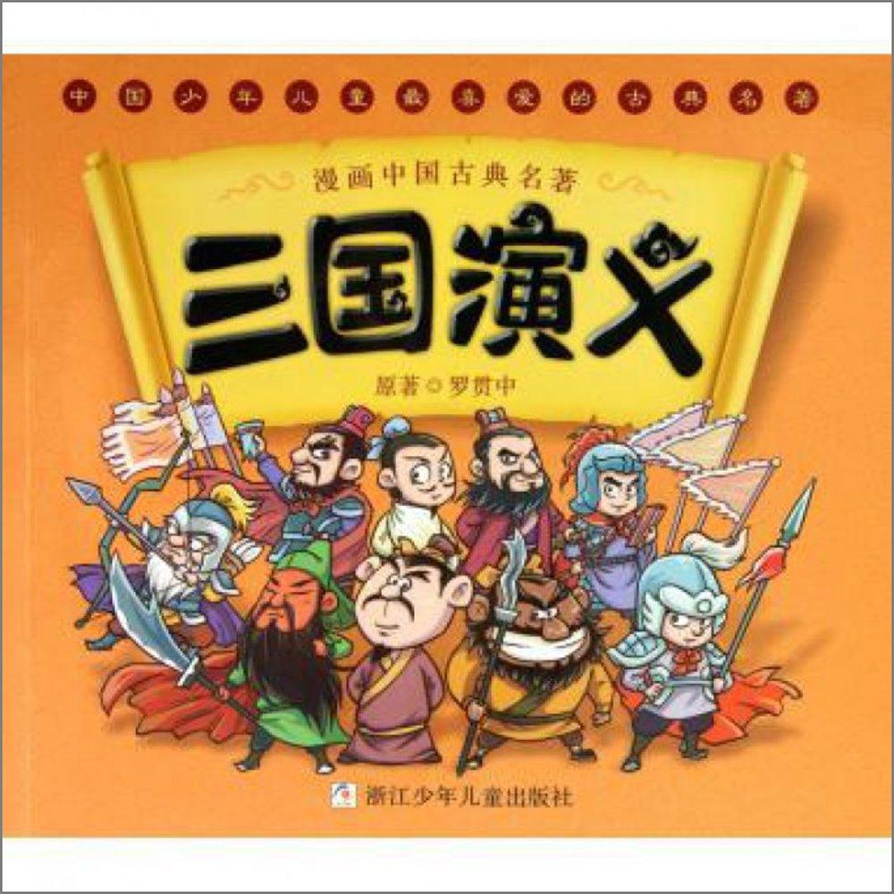 漫畫中國古典名著:三國演義