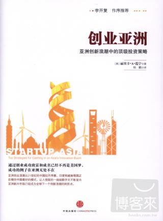 創業亞洲︰亞洲創新浪潮中的 投資策略
