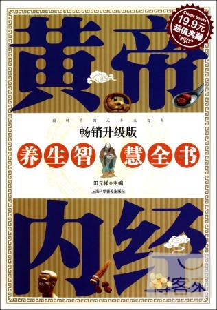 黃帝內經養生智慧全書 暢銷升級版