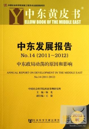 中東發展報告No.14 2011~2012 ~~中東政局動蕩的原因和影響 2012版