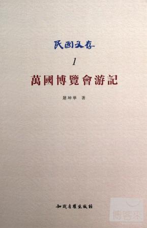 民國文存︰萬國博覽會游記