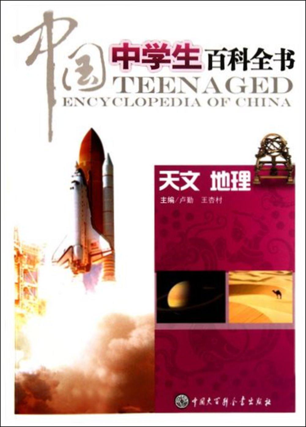 中國中學生百科全書:天文·地理