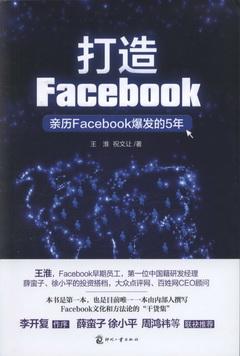 打造Facebook——親歷Facebook爆發的5年
