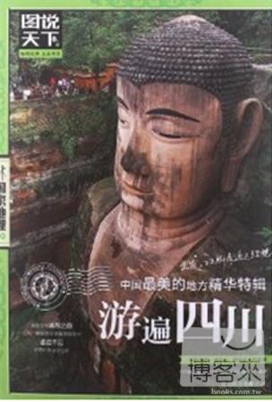 圖說天下國家地理系列︰中國最美的地方精華特輯 游遍四川