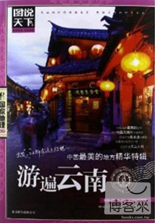 圖說天下國家地理系列︰中國最美的地方精華特輯 游遍雲南