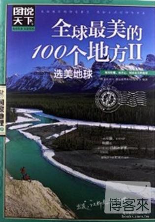 圖說天下國家地理系列: 最美的100個地方 II 選美地球