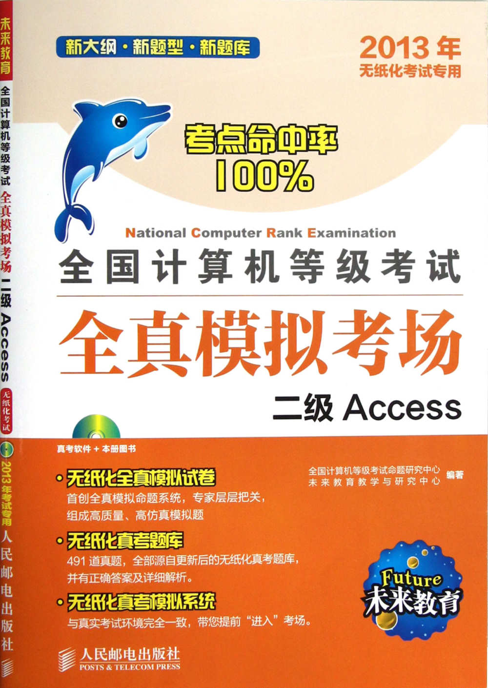 全國計算機等級考試全真模擬考場:二級Access^(2013年無紙化考試 ^)