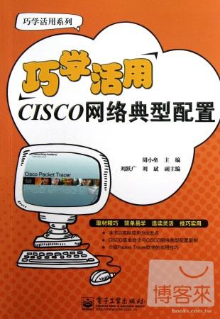 巧學活用CISCO網絡典型配置