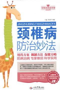 頸椎病防治妙法