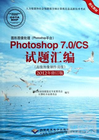 圖形圖像處理^(Photoshop平台^)Photoshop 7.0 CS試題匯編^( 圖