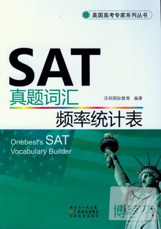 SAT真題詞匯頻率統計表